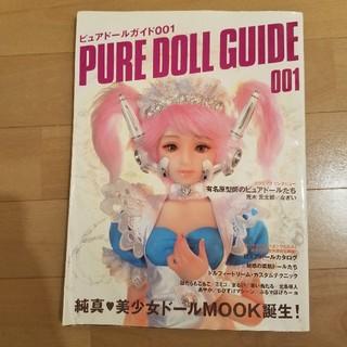 ピュアドールガイド 001(アート/エンタメ)