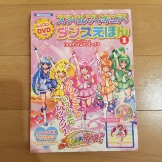 スマイルプリキュア ダンスえほん レッスンDVDつき 1(アニメ)