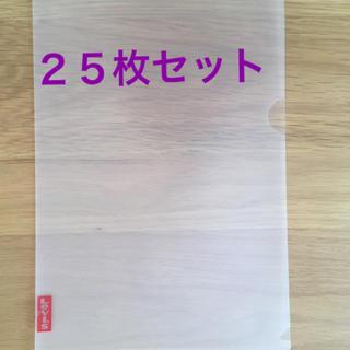 リーバイス(Levi's)のクリアファイル A4  Levi's 25   枚セット(クリアファイル)