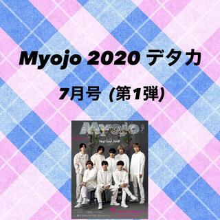ジャニーズ(Johnny's)のMyojo 7月号 第1弾 2020 デタカ デビュー組(アイドルグッズ)