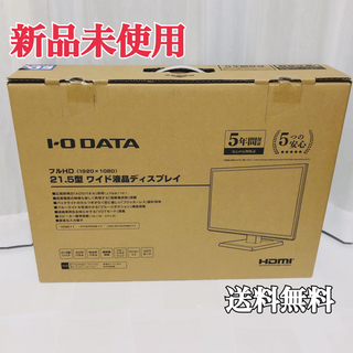 アイオーデータ(IODATA)の《新品》I.Oデータ 21.5型 ワイド液晶ディスプレイ(ディスプレイ)