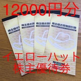 12000円分 イエローハット 株主優待券 3000円×4冊 計12000円分(その他)