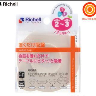 リッチェル(Richell)のリッチェル トライシリーズ 置くだけ吸盤(離乳食器セット)