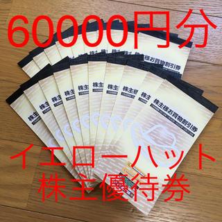 60000円分 イエローハット 株主優待券 3000円分×20冊60000円分(その他)