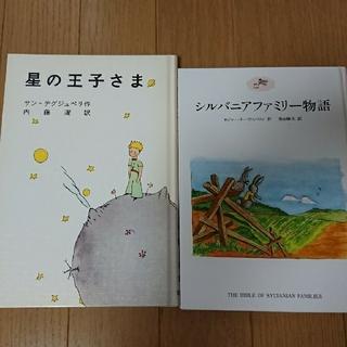 タイムセール!【2冊セット】星の王子さま シルバニアファミリー