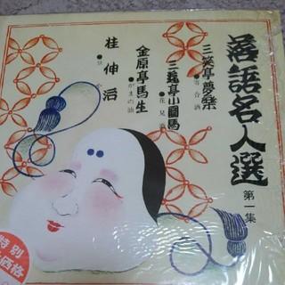 落語名人選 LPレコード(演芸/落語)