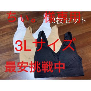 【新品、未使用】ナイトブラ 3枚セット 3Lサイズ(ブラ)