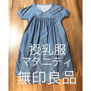 ムジルシリョウヒン(MUJI (無印良品))の無印良品 マタニティ 授乳服(マタニティワンピース)