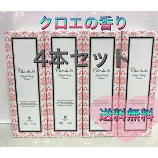 新品未開封  Chloeクロエの香り  ハンド&ボディクリーム  4本(ハンドクリーム)