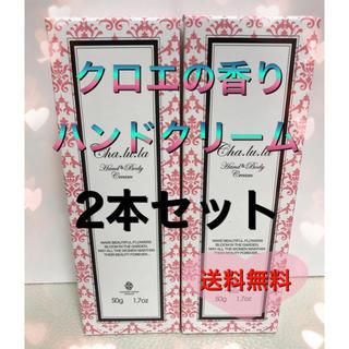新品未開封  Chloeクロエの香り  ハンド&ボディクリーム  2本(ハンドクリーム)