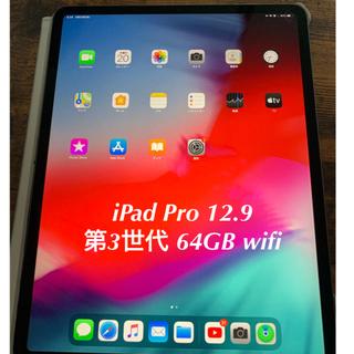 アイパッド(iPad)の【iPad Pro 12.9inch 第3世代 wifi 64GB カバー付き(タブレット)
