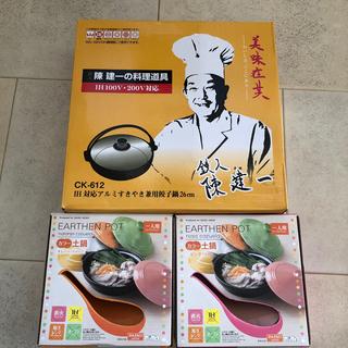 鍋セット(鍋/フライパン)
