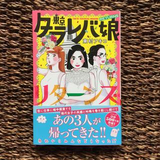 東京タラレバ娘リターンズ(少女漫画)