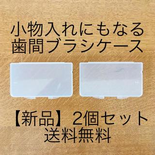歯間ブラシ ケース 小物入れ 2個セット(歯ブラシ/デンタルフロス)