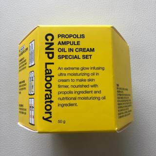 チャアンドパク(CNP)のCNP PROPOLIS AMPLE OIL IN CREAM(フェイスクリーム)