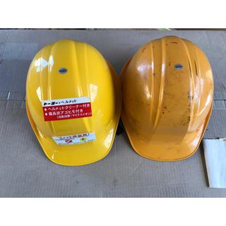 ヘル メット  トーヨー 黄色 保護帽 現場 解体 建築 土木(その他)