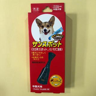 アースバイオケミカル(アースバイオケミカル)のehimenomedaka様専用(犬)
