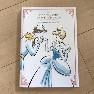 ディズニー(Disney)のディズニ-プリンセスウエディングダイアリ-(趣味/スポーツ/実用)