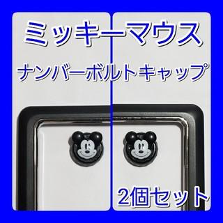 ディズニー(Disney)の数量限定■ミッキーマウス■ナンバーボルトキャップ■ (2個セット) 【送料無料】(車外アクセサリ)