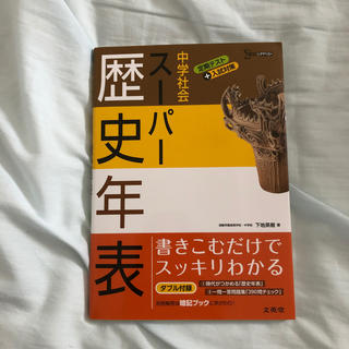 中学社会ス-パ-歴史年表 中学社会(語学/参考書)