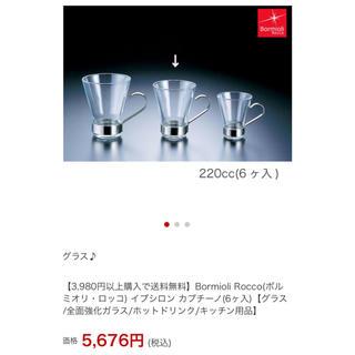 ボルミオリロッコ(Bormioli Rocco)のボルミオリオッコBormioli Roccoホットグラスイタリア製6個セット(グラス/カップ)