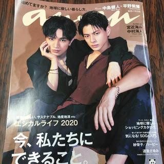 ジャニーズ(Johnny's)のanan (アンアン) 2020年 4/8号(その他)