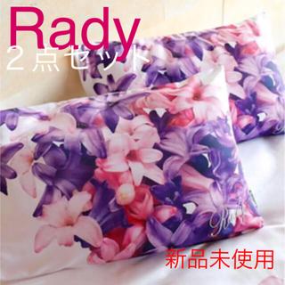 レディー(Rady)の2点セット♡Rady 新品未使用 ピロケースエレガンスフラワー枕カバー(シーツ/カバー)