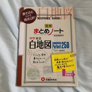 中学社会まとめノート白地図パーフェクト250(語学/参考書)