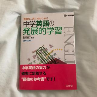 中学英語の発展的学習  CD付き(語学/参考書)