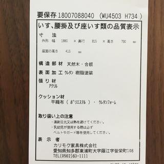 カリモクカグ(カリモク家具)の確認用 カリモク(三人掛けソファ)