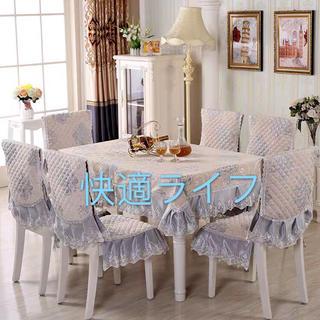ゴージャステーブルカバー 椅子カバーセット