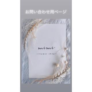 ☆お問い合わせ用ページ☆(ドライフラワー)