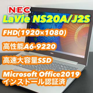 エヌイーシー(NEC)の美品・2018年モデル・落ち着いたシルバー仕上げ/A6/FHDディスプレイ(ノートPC)