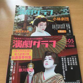 大衆演劇 演劇グラフ vol.59.61(演劇)