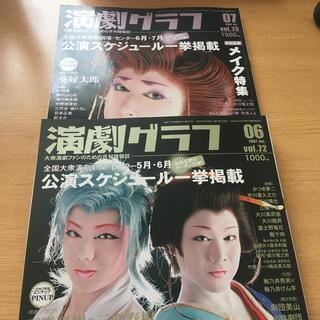 大衆演劇 演劇グラフ vol.72,73(演劇)