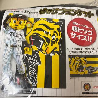 ハンシンタイガース(阪神タイガース)の阪急タイガースビッグブランケット(記念品/関連グッズ)