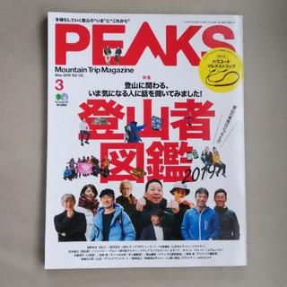 エイシュッパンシャ(エイ出版社)のPEAKS  2019年 03月号(雑誌のみ)(趣味/スポーツ)