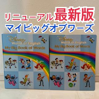 マイビックブックオブワーズ ステッカーブック 最新版 ディズニー英語システム