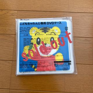 えぱ様専用 DVDケース(しまじろうBenesse)(その他)