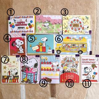 ピーナッツ(PEANUTS)のスヌーピー PEANUTS 誕生日カード バースデーカード(カード/レター/ラッピング)