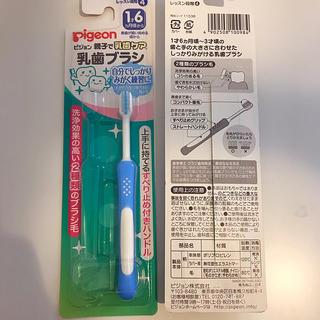 ピジョン(Pigeon)のピジョン 歯ブラシ 乳歯ブラシ 2本セット(歯ブラシ/歯みがき用品)