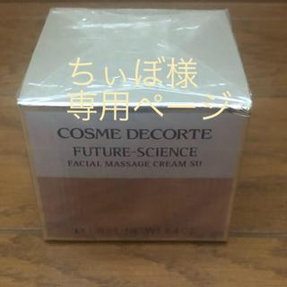 コスメデコルテ(COSME DECORTE)のフューチャーサイエンスマッサージ&リファイニングマスク(その他)