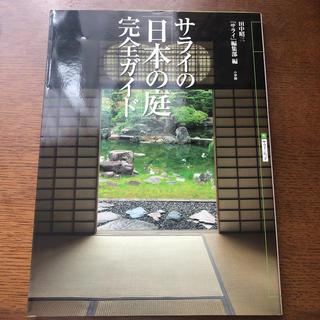 サライの「日本の庭」完全ガイド(人文/社会)