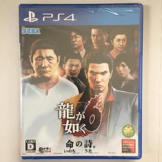 プレイステーション4(PlayStation4)の新品未開封 24時間以内発送 龍が如く6 命の詩。 PS4(家庭用ゲームソフト)