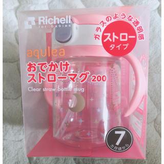 リッチェル(Richell)の【新品】リッチェル ストローマグ ピンク(マグカップ)