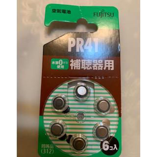 フジツウ(富士通)の補聴器電池 水銀0使用(その他)