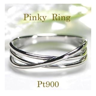 プラチナ900クロスピンキーリング(リング(指輪))