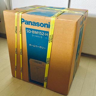 パナソニック(Panasonic)の新品 未開封 ホームベーカリー Panasonic SD-BM152-H(ホームベーカリー)