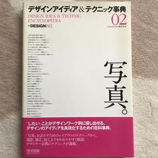 デザインアイディア&テクニック事典 02(コンピュータ/IT)