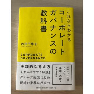 これならわかるコ-ポレ-トガバナンスの教科書(ビジネス/経済)